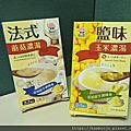『生活新優植』濃湯系列:鹽味玉米濃湯/法式蘑菇濃湯