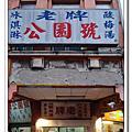 20110108土銀博物館