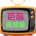 TVBS專訪芭蕊速顏館
