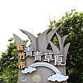 201704 新竹青青草原