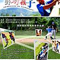 台北電影節EDM
