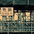 原無名 - 竹田車站拍貓咪 2011.03.22