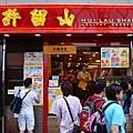 香港自由行 DAY2