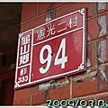 2009/03 桃園一日遊(憲光二村+鶯歌陶瓷博物館)