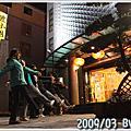 2009/03 研究所花蓮散步之旅_DAY3