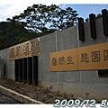 2009/12 Mega南庄一日行