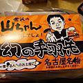 美食~名古屋‧世界的山ちゃん(則武店)
