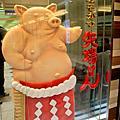 美食~名古屋‧矢場どん(ESCA地下街店)