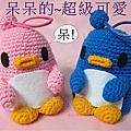毛線編織-卡哇伊企鵝造型鑰匙套