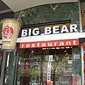 大熊複合式餐飲