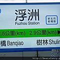 景‧台鐵浮洲站‧110903