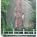 景‧金門‧120420-22
