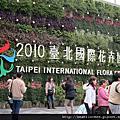 2011-03-12 台北花博一日遊(其實是半日啦!!)