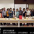 2010芳療講座