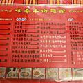 台南-味香牛肉麵