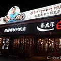 20161104[台中]姜虎東白丁韓國燒肉