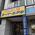 20160909[宿大阪]SUPER HOTEL日本橋