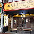 20171209板橋-長鼻子咖哩‧南洋火鍋