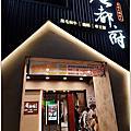 20190101永和四號公園-石都府
