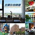 201901花蓮捷絲旅