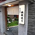 20200912初魚鐵板燒-泰順