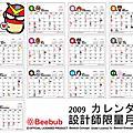 Beebub Calendar