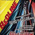 【超時空甩尾】5/20 全台上映