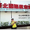 20130904搭捷運去松山機場觀景台