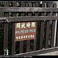 20090411桃園日式神社