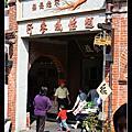 20090502西湖渡假村+三峽老街
