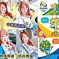 【熱情奧運.時尚應援】奧運黃綠藍主色四穿搭,一起為奧運集氣加油!!