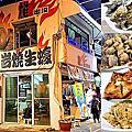 【美食/高雄】三五好友吃燒烤配無敵愛河夜景 ♡ 雄出沒_岩燒生蠔(河東店)