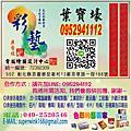 彩藝廣告社-電腦繪圖設計中心 (全國服務)