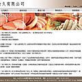200706-肉品公司