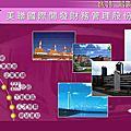 200411-國際開發公司
