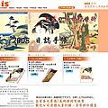 200710-日本浮世繪手札購物活動網頁