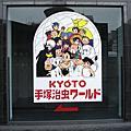 [2006/04/09] 2006京阪神6日遊之櫻花花見-第二日