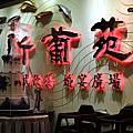 新葡苑中式餐點(板橋車站)