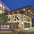 (南投民宿)瑞居度假飯店(日月潭)