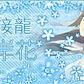 雪風的自製圖
