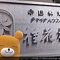 0625 東京自由行Day4
