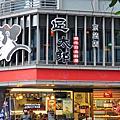 開丼燒肉飯&匠太郎日式料理
