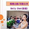 betty個人檔