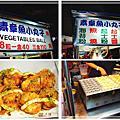 素食章魚燒