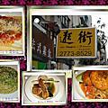 逛街法式素食4-24