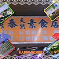 廣泰天然素食店
