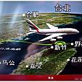 [葡萄牙|里斯本來回。阿聯酋航空A380 初體驗+杜拜貴賓室]