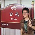 2008日本企業參訪_0913_日光大江戶村_上野