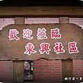 [新竹。關西]東興社區發展協會