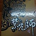 10.03.18 禁咒師開箱文